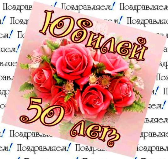50 летний юбилей женщине поздравления прикольные