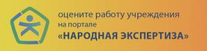 """""""Независимая оценка"""" интернет-портала """"Народная экспертиза"""""""